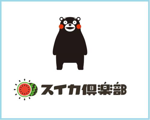 「くまモン」の出演が決定!熊本スイカとスイカサンバ!で子育てママを応援!