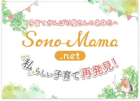 Sono-Mama HOLIDAY
